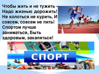 «Спорт вместе наркотиков. Наркотикам мы скажем: «НЕТ!»