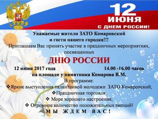 12 июня ДЕНЬ РОССИИ!!!!