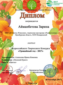 Айманбетова Зарина