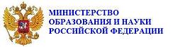 Сайт Министрерства образования и науки Российской Федерации