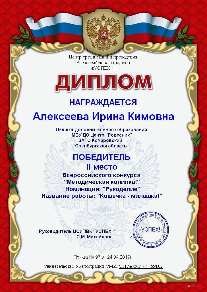 Алексеева 2