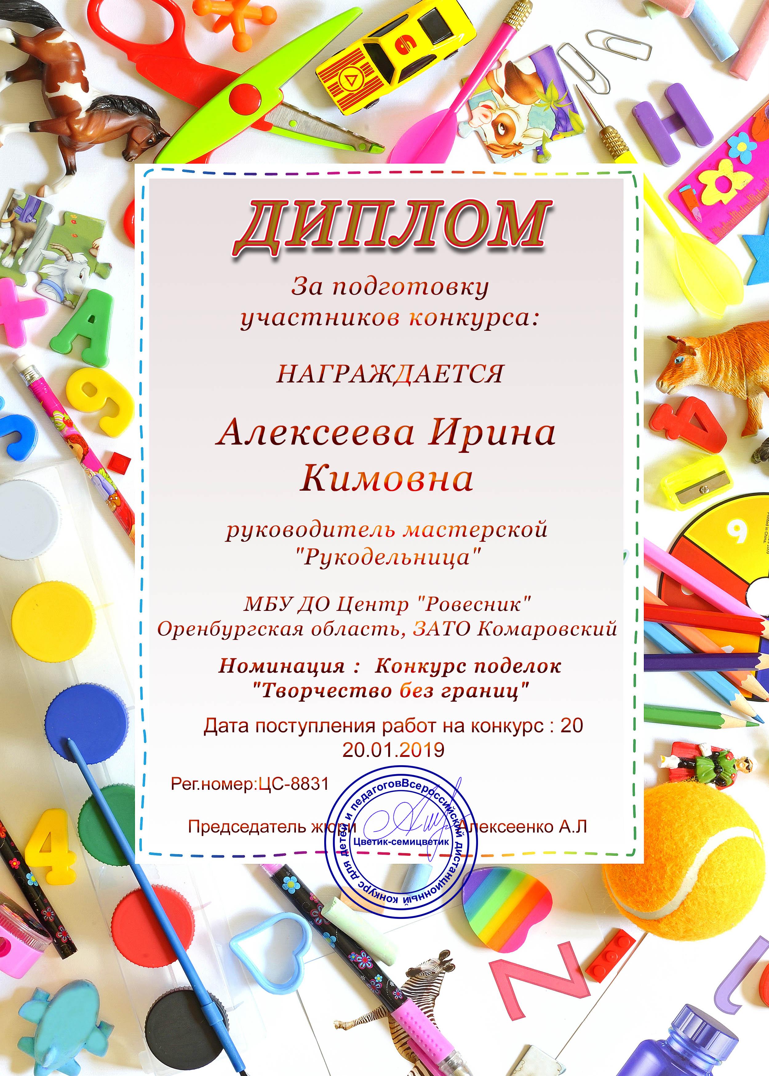 Алексеева_Ирина Кимовна