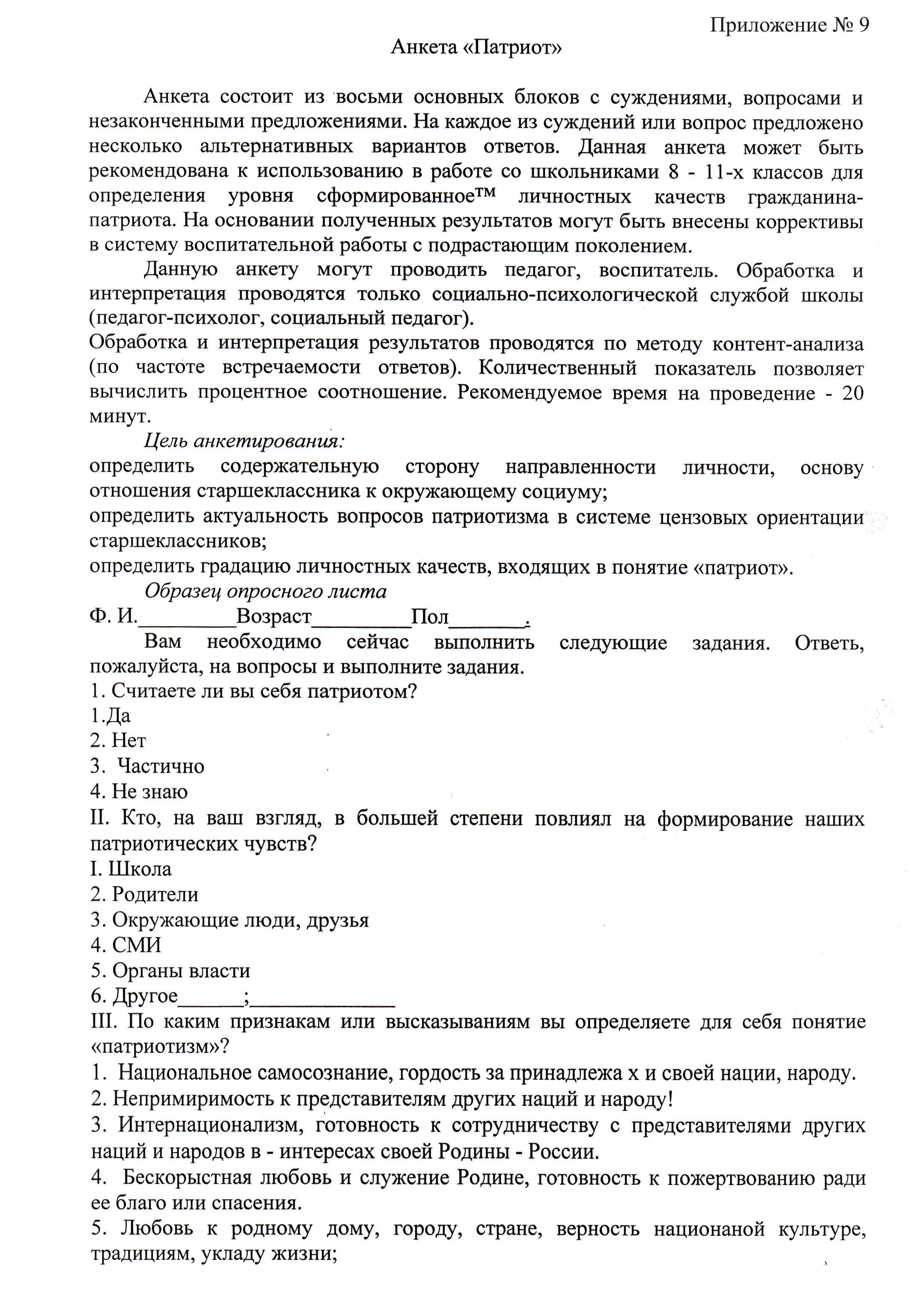 Приложение 9 (1)