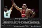 Великие российские спортсмены