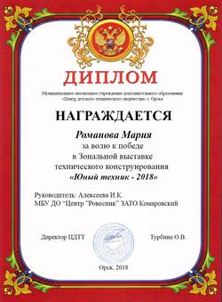 Романова