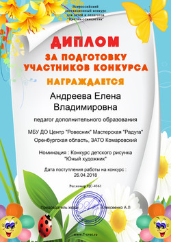 Андреева ЕленаВладимировна