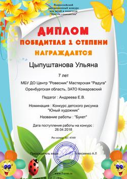 Цыпуштанова Ульяна