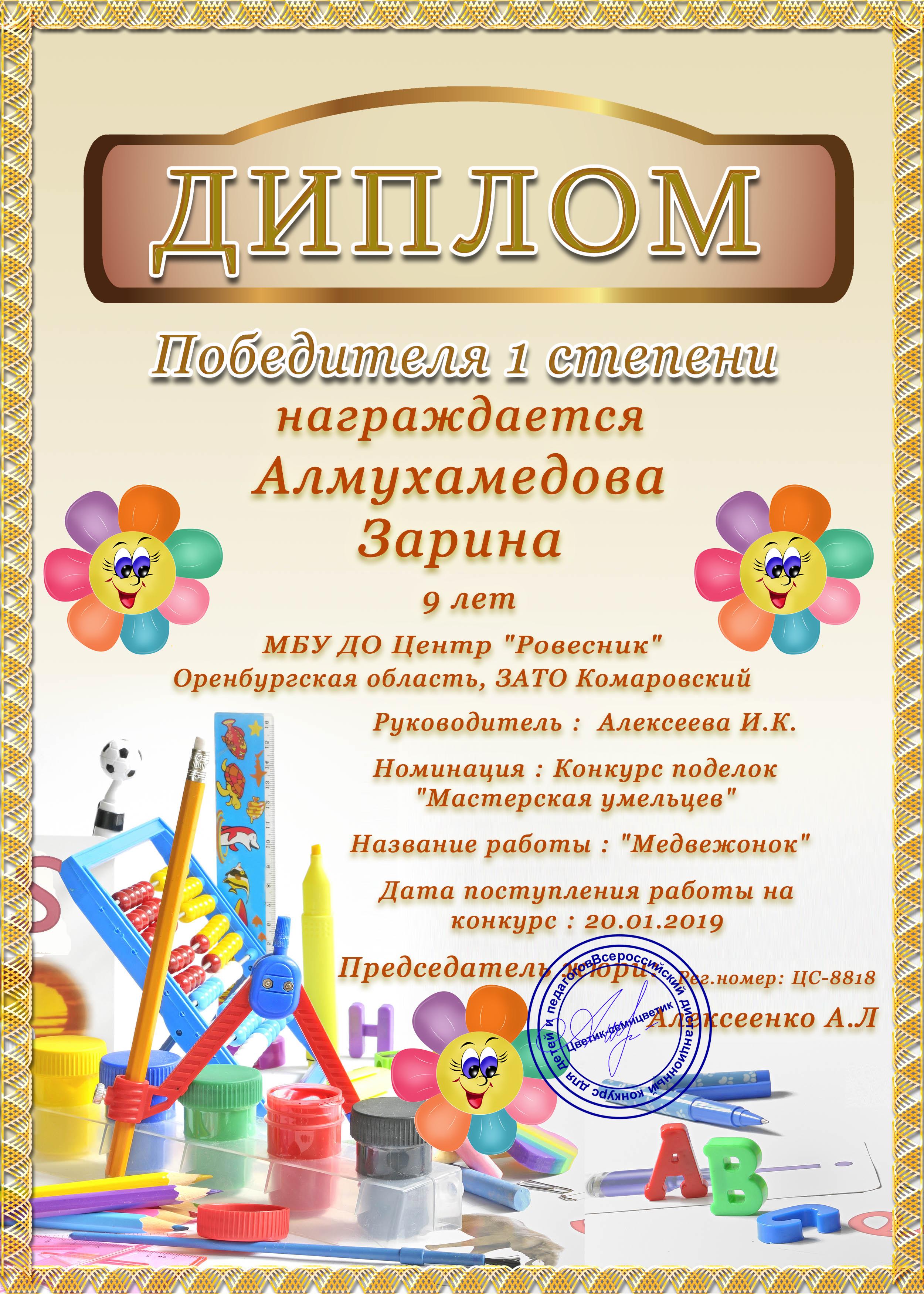 Алмухамедова Зарина