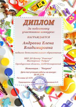 АндрееваЕлена Владимировна