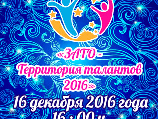 Приглашаем на День рождения ЗАТО Комаровский!