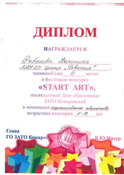 ДИПЛОМ РЫБАКОВА_page-0001