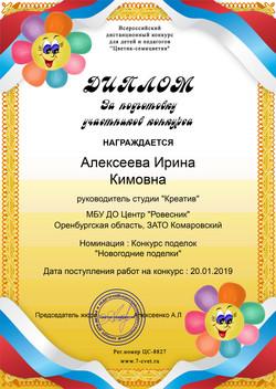 Алексеева Ирина_Кимовна