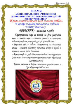 1.2 Знамя Клуба