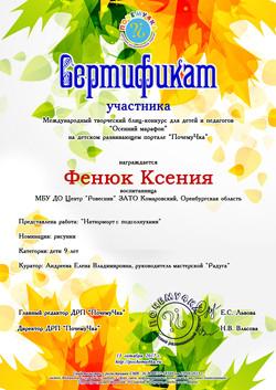 Фенюк Ксения