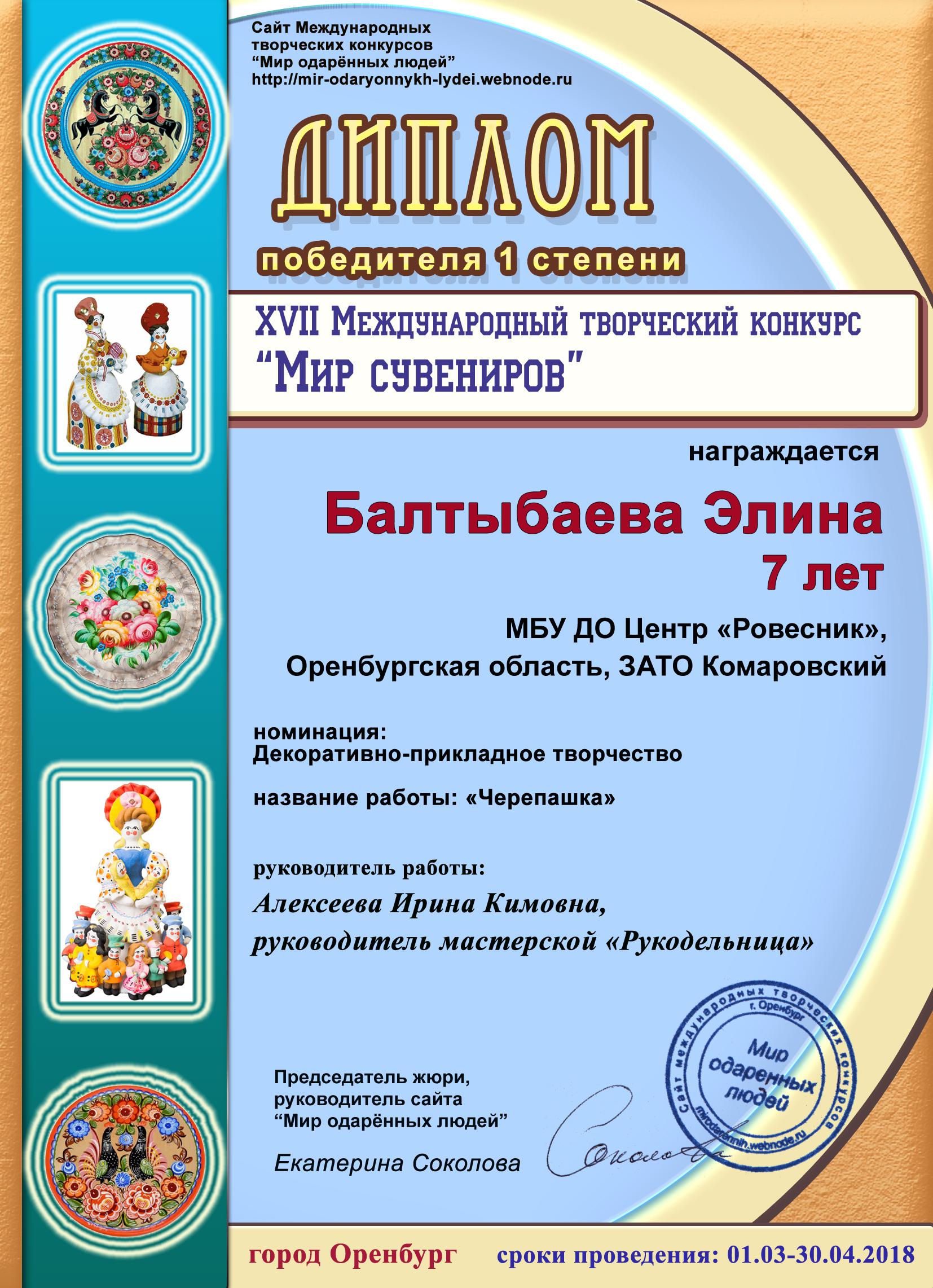 Балтыбаева Элина
