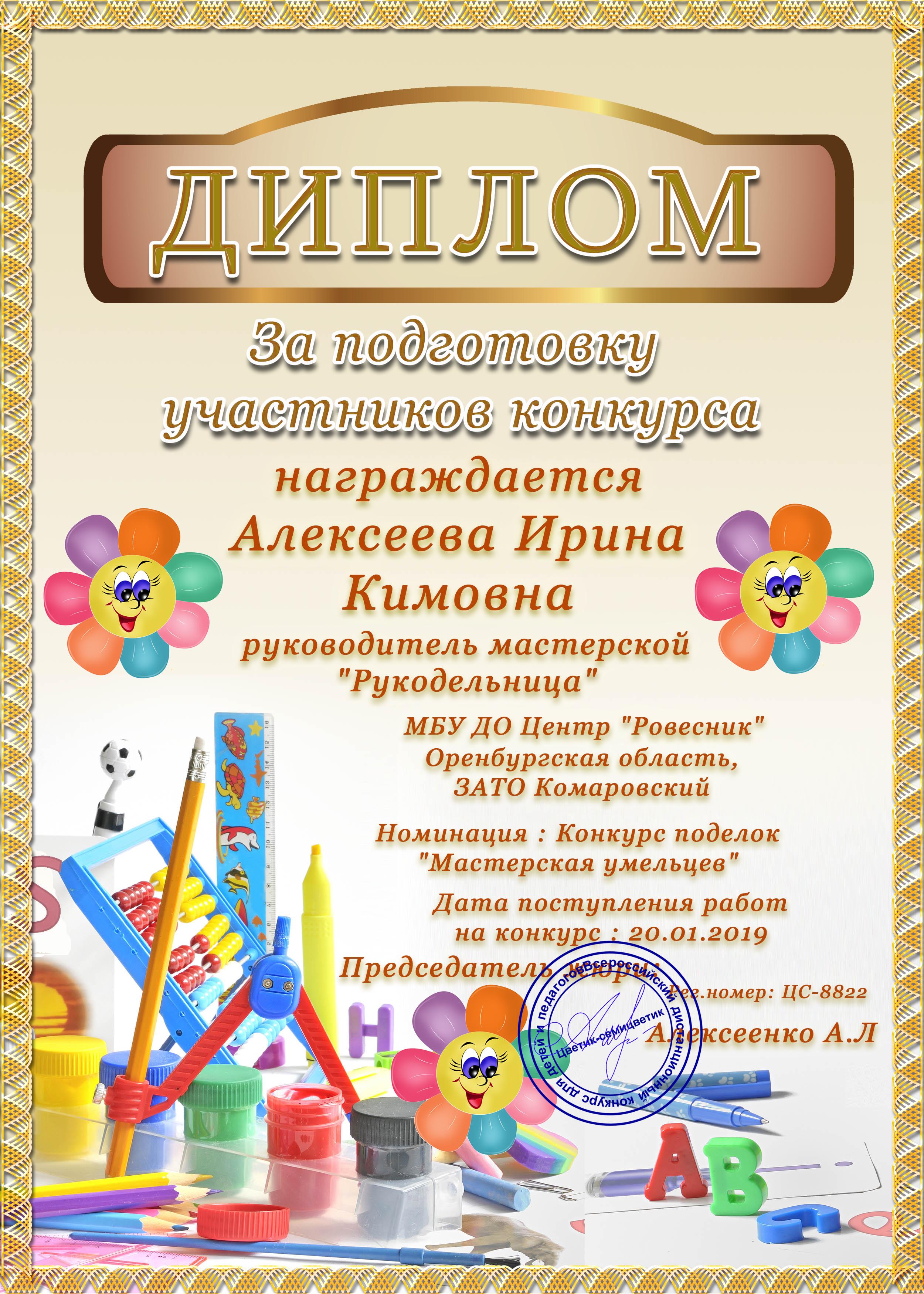 АлексееваИринаКимовна
