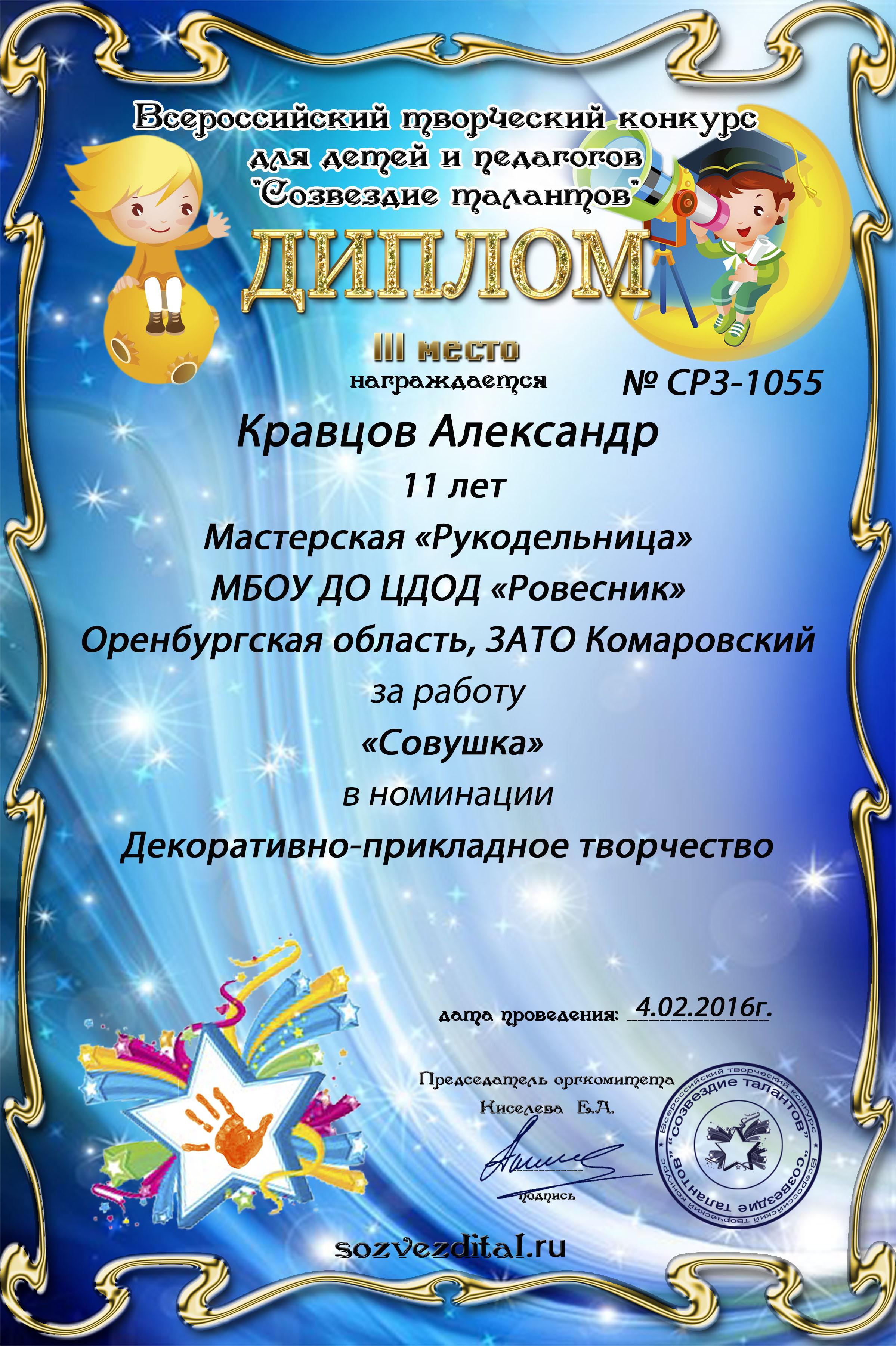 ДИПЛОМ 3 место (1)