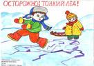 """ПАМЯТКА ДЛЯ ДЕТЕЙ И РОДИТЕЛЕЙ """"ОСТОРОЖНО, ТОНКИЙ ЛЕД!"""""""