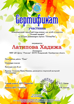 Латипова Хадижа