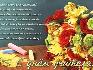 С Днем Учителя!!