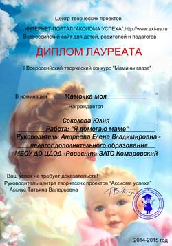 Соколова Юлия.jpg
