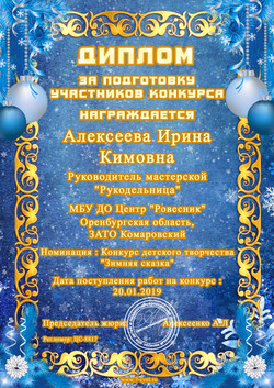 АлексееваИрина Кимовна