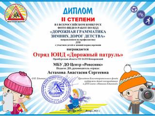 Отряд ЮИД «Дорожный патруль» МБУ ДО Центра «Ровесник» одержал победу