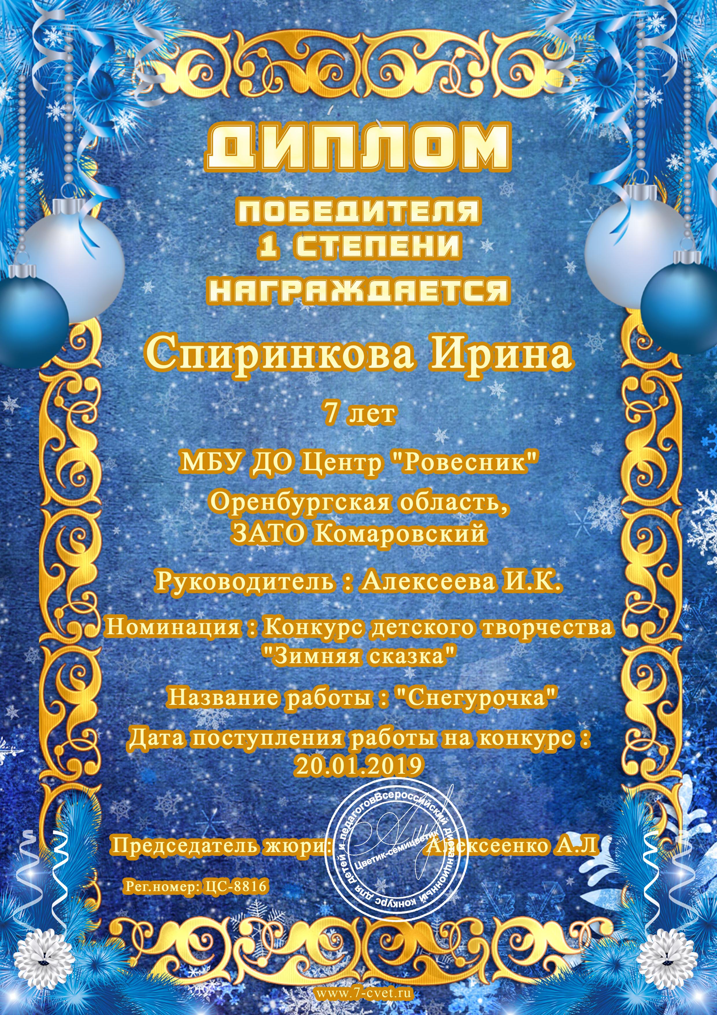 Спиринкова Ирина