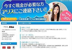 クレジットカード現金化のアリス ホームページ 会社概要詳細ページへ