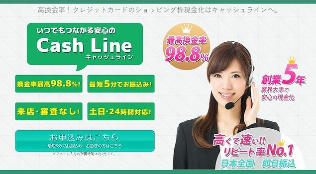 キャッシュラインホームページ