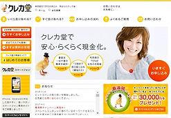 クレジットカード現金化のクレカ堂のホームページ,会社概要詳細ページへリンク