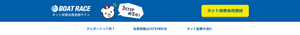 TELEBOATテレボート公式サイト 競艇