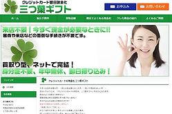 クレジットカード現金化の三つ葉ギフトのホームページ