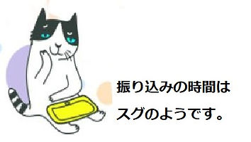 ジョイフルホームページ内キャラクター