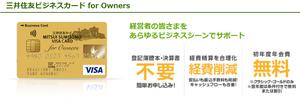 三井住友ビジネスカード for Owners ホームページ