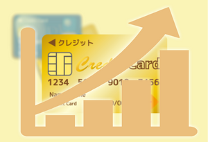 クレジットカード現金化利用者数増加のグラフ