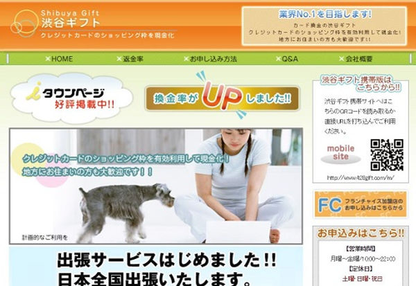 クレジット現金化安全,渋谷ギフト
