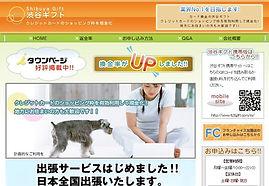 クレジットカード現金化,優良店,渋谷ギフト