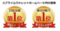 プライムウォレットホームページ内広告画像