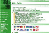 換金率No.1,ジオンカード
