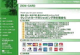 クレジットカード現金化,優良店,ジオンカード