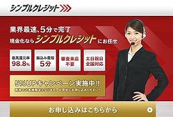クレジットカード現金化のシンプルクレジットのホームページへ