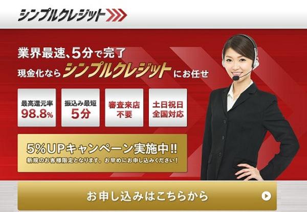 シンプルクレジットホームページ