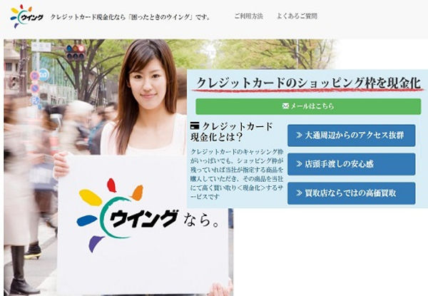 ウィング,札幌,クレジット現金化,ホームページ