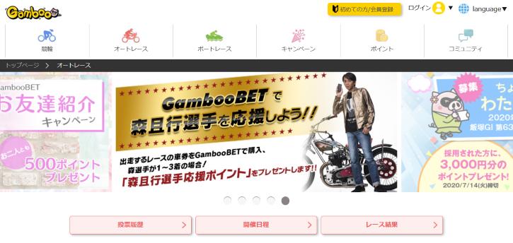 Gamboo(ギャンブー)公式ホームページ