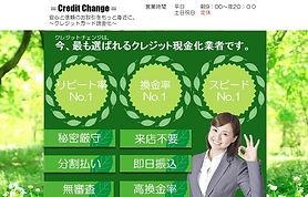 クレジットカード現金化 クレジットチェンジ