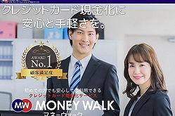 クレジットカード現金化のマネーウォーク,ホームページへ