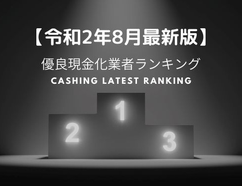 【令和2年8月最新版】優良現金化業者ランキング