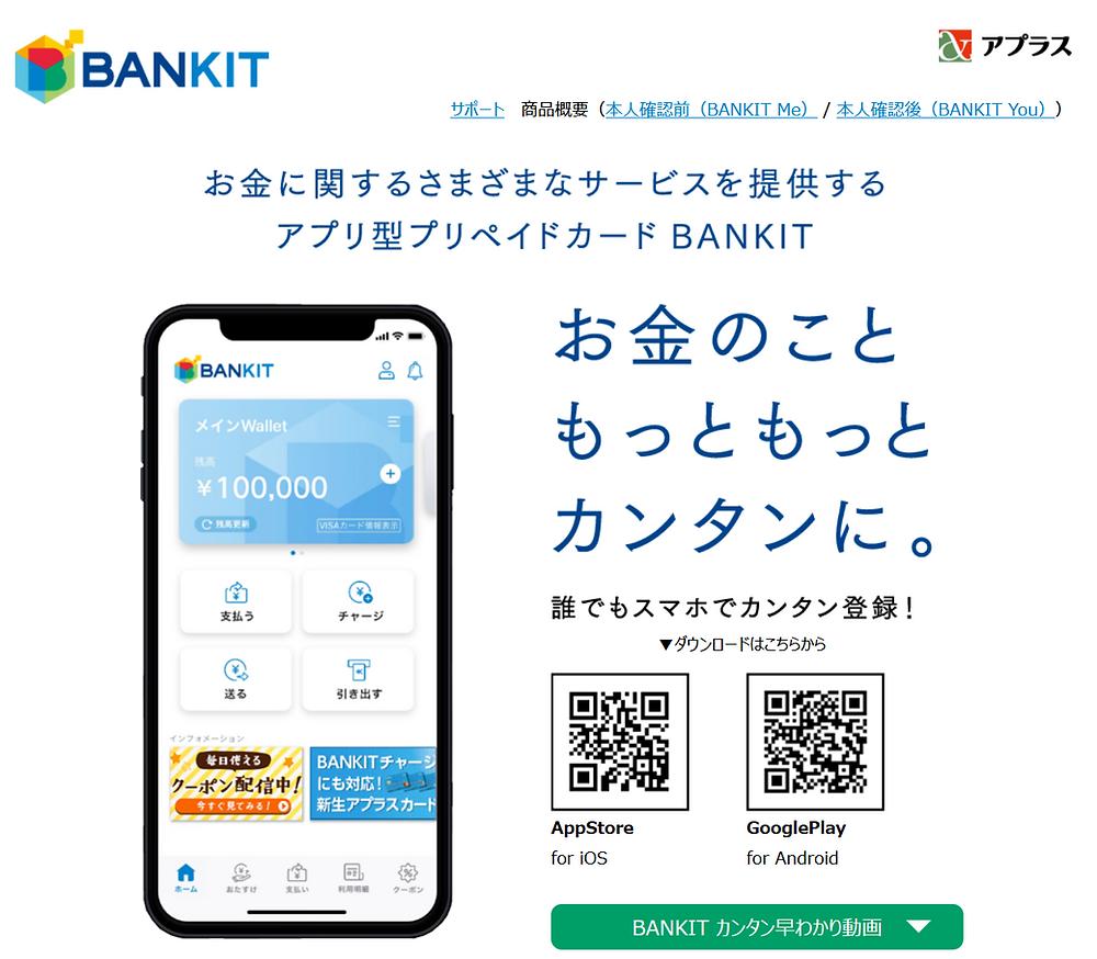 BANKIT(バンキット)カード