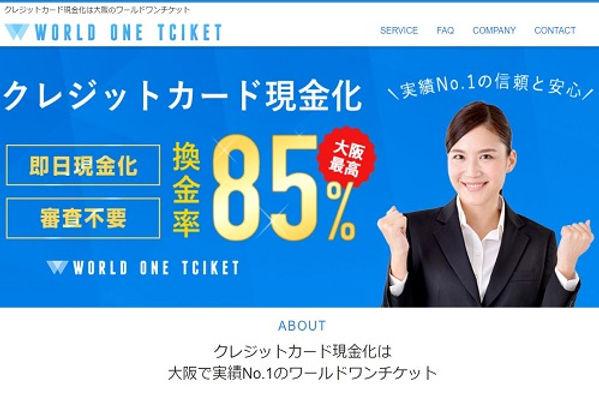 縮ワールドワンチケット.JPG
